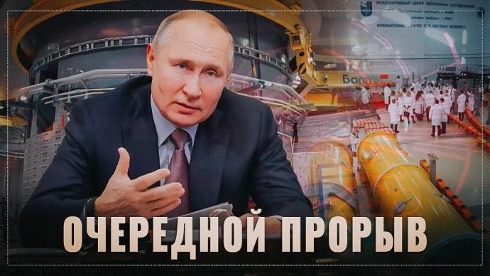 Россия стала первой. Путин запустил cамый мощный в мире нейтронный реактор