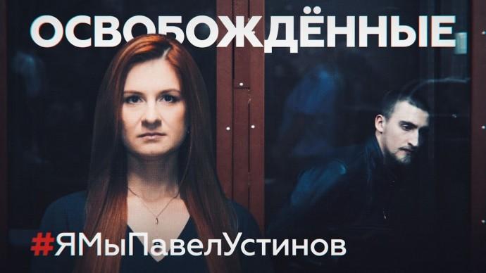 «Ты попал в чёрную хату»: актёр Павел Устинов // ОСВОБОЖДЁННЫЕ с Марией Бутиной