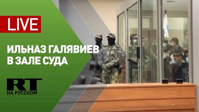 Мера пресечения напавшему на школу в Казани Ильназу Галявиеву — LIVE