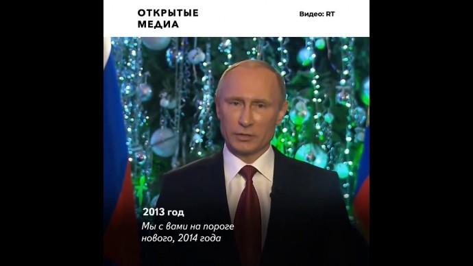 Путин и его новогодние обращения. Как менялся президент России