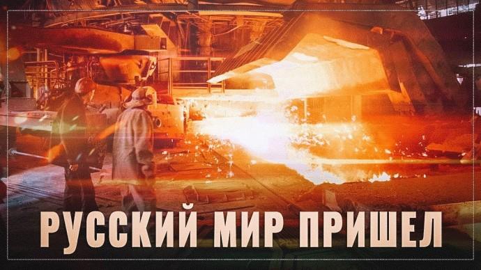 Конкретные меры. Куда приходит Русский мир, там начинаются прогресс, развитие и жизнь