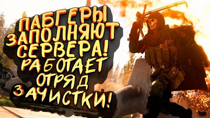 ПАБГЕРЫ ЗАПОЛНИЛИ СЕРВЕРА! - РАБОТАЕТ ОТРЯД ЗАЧИСТКИ В Call of Duty: Warzone