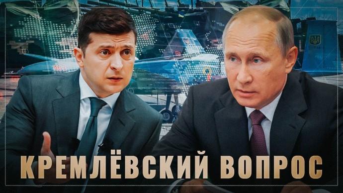 Кремлевский вопрос. Киев опять сел в лужу