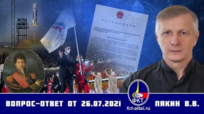 Валерий Пякин. Вопрос-Ответ от 26 июля 2021 г.