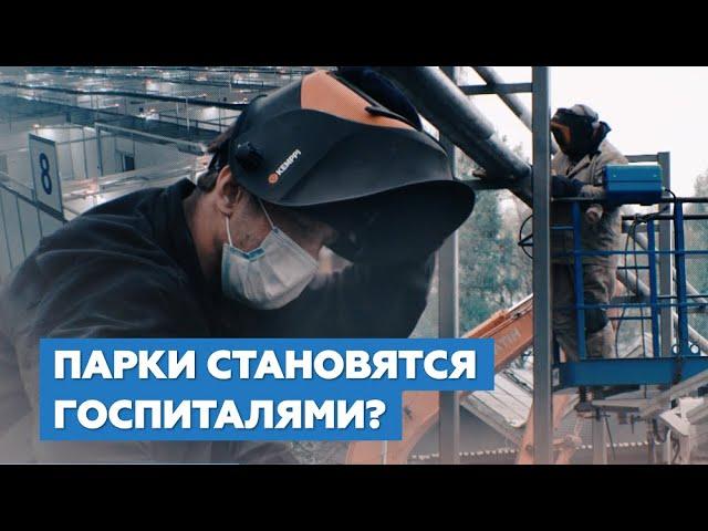КОЙКИ В ПАРКАХ И НА СТАДИОНАХ | В Москве и области разворачивают временные госпитали