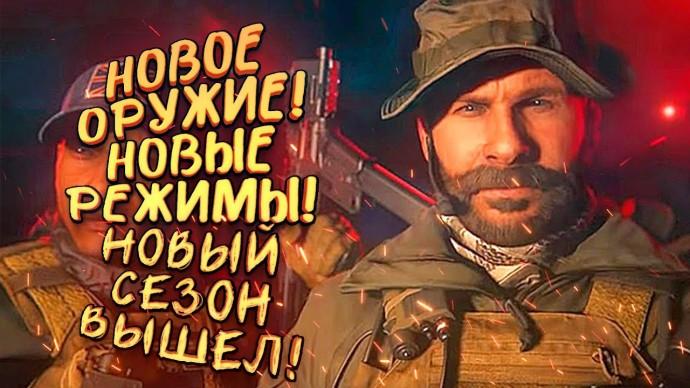 НОВЫЙ СЕЗОН ВЫШЕЛ! - НОВОЕ ОРУЖИЕ И РЕЖИМЫ! - СЕЗОН ЧЕТЫРЕ В Call of Duty: Warzone