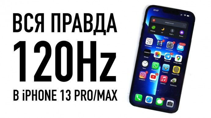 Вся правда об экране 120Hz в iPhone 13 Pro/Max. Зачем Apple так сделала?