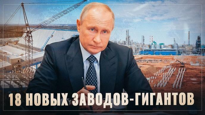 Сенсация! 18 гигантских заводов, которые сейчас строятся в России