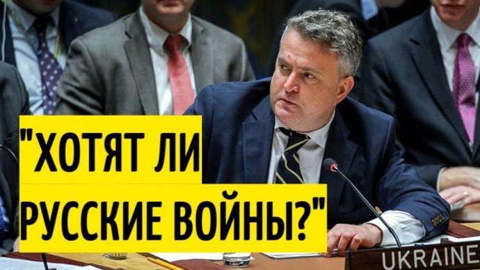 Ответ Небензи ОШАРАШИЛ украинского посла в Совбезе ООН!