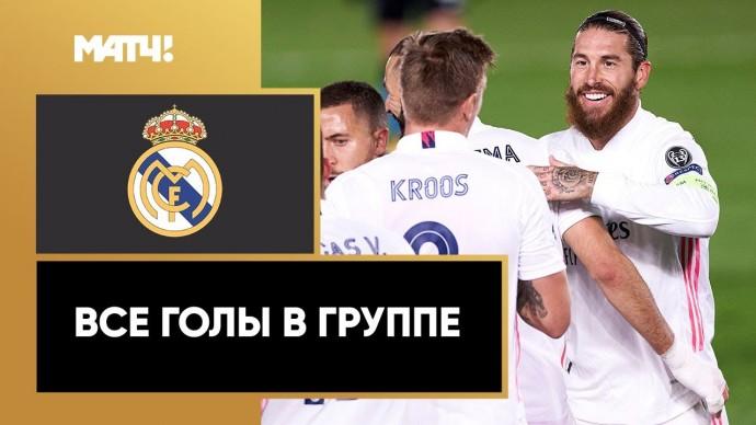 Лига чемпионов возвращается. Вспоминаем, как забивал в группе «Реал»