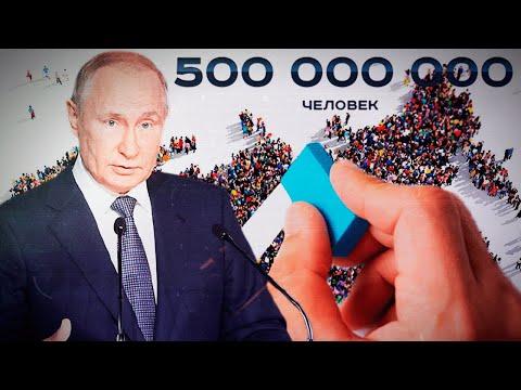 Как России добиться 500 миллионов населения? Кто виноват и что делать?