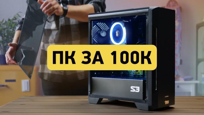 Игровой ПК за 100 000 руб. Реально?