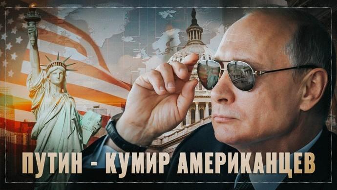 Путин — кумир американцев. Россия как центр притяжения
