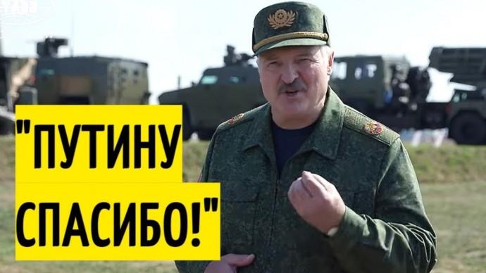 Срочно! Лукашенко рассказал, как Путин защитил Беларусь!