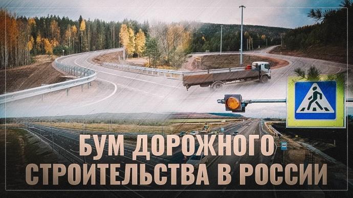 Бум дорожного строительства в России! Обзор объектов введенных в эксплуатацию за сентябрь-октябрь