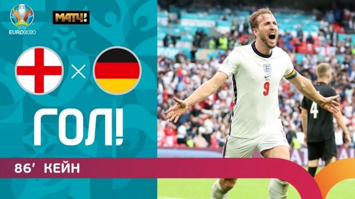 29.06.2021 Англия - Германия. Гол Гарри Кейна. ЕВРО-2020, 1/8 финала