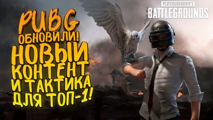PUBG ОБНОВИЛИ! - НОВЫЙ КОНТЕНТ И ТАКТИКА ДЛЯ ТОП-1! - Battlegrounds