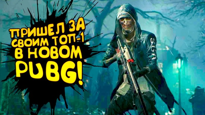 ПРИШЕЛ ЗА ТОП-1 В НОВОМ PUBG! - Vampire: The Masquerade Bloodhunt