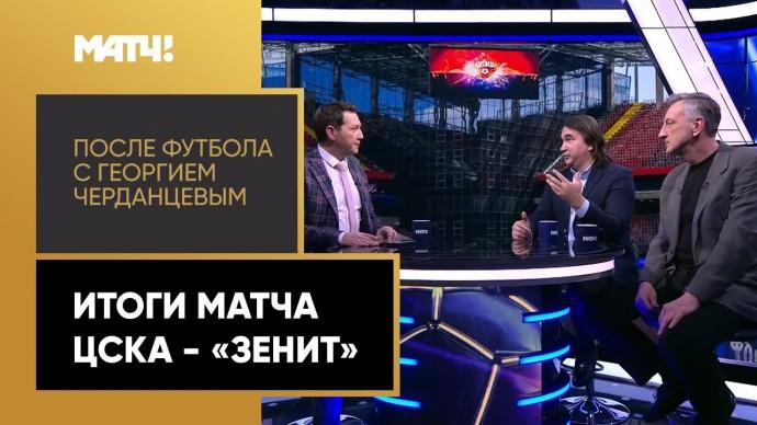 «После футбола с Георгием Черданцевым». Выпуск от 17.03.2021