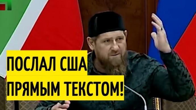 Срочно! Рамзан Кадыров ЖЁСТКО ответил США на САНКЦИИ против его семьи!