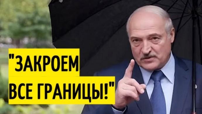 Срочно! Лукашенко ПРИГРОЗИЛ изолировать Запад от Белоруссии!