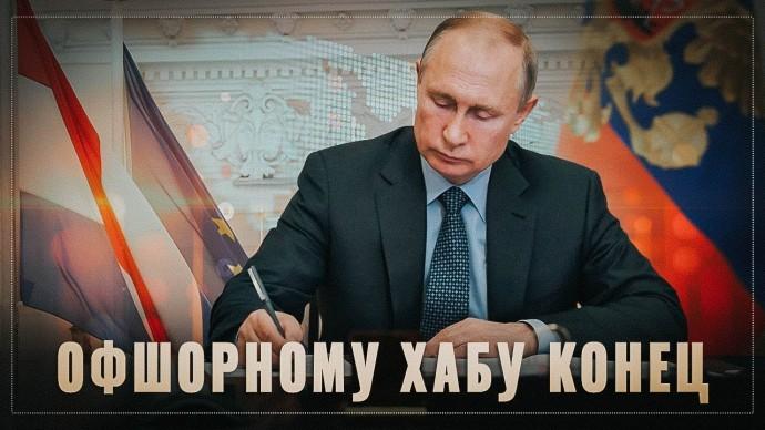 Офшорному хабу конец. Путин расторгнул соглашение с Нидерландами