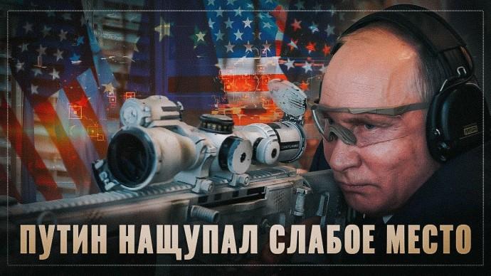 Путин нашел «ахиллесову пяту» Запада и начал по ней бить