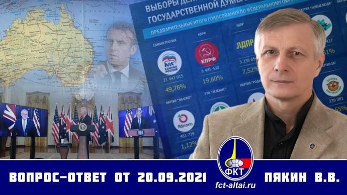 Валерий Пякин. Вопрос-Ответ от 20 сентября 2021 г.