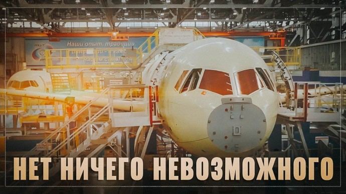 Кто там говорил, что не сделают? Крыло из российских композитов установлено на МС-21
