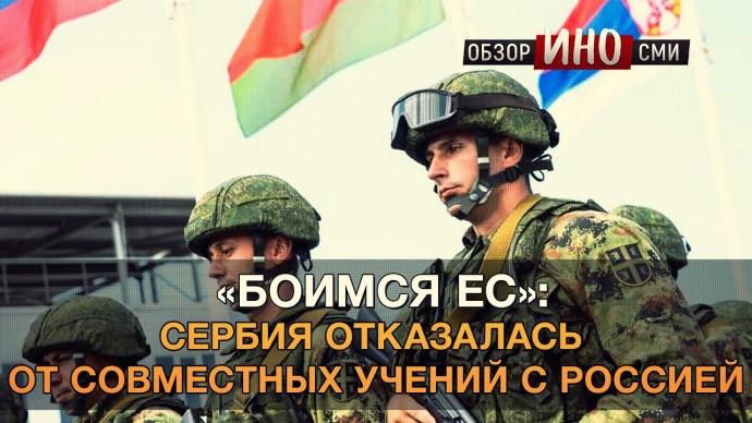 """""""Боимся ЕС"""": Сербия отказалась от совместных учений с Россией (Обзор ИноСми)"""