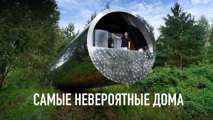 Смотрим самые необычные дома в России