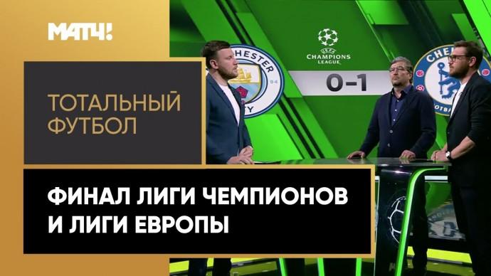«Тотальный футбол»: Финал Лиги чемпионов и Лиги Европы