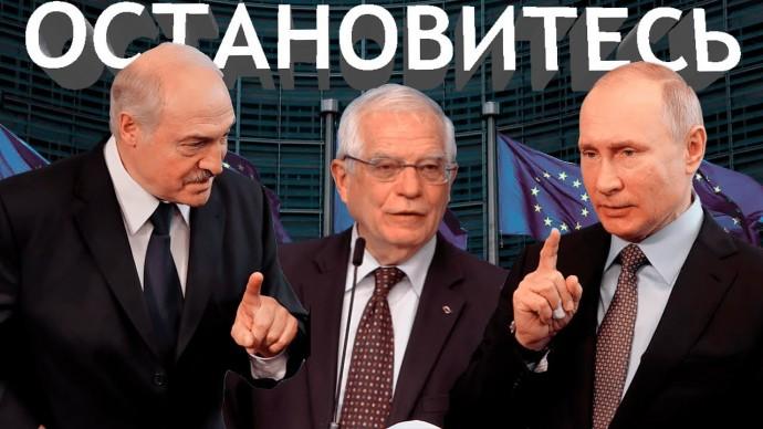 Как тебе такое, Жозеп Боррель? Ответный удар от Путина и Лукашенко
