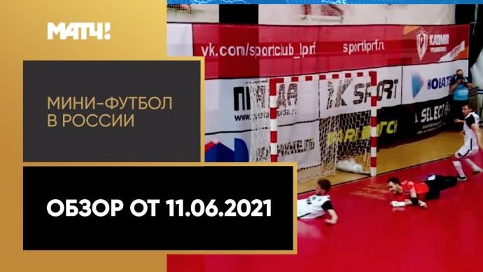 «Мини-футбол в России». Обзор от 11.06.2021