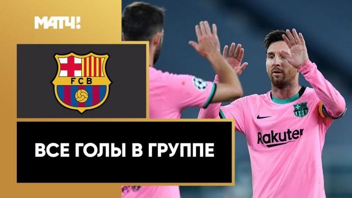 Лига чемпионов возвращается. Вспоминаем, как забивала в группе «Барселона»