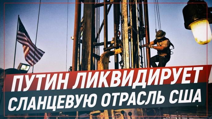 Путин ликвидирует сланцевую отрасль США (Романов Роман)