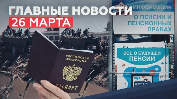 Новости дня — 26 марта: замена паспорта, социальные пенсии, катастрофа в Египте — RT на русском