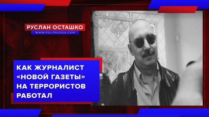 Как журналист «Новой газеты» на террористов работал (Руслан Осташко)