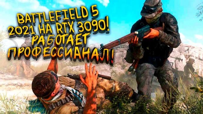 Battlefield 5 2021 НА RTX 3090! - РАБОТАЕТ ПРОФЕССИОНАЛ!