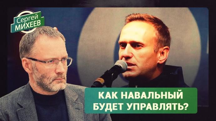 Как Навальный будет управлять Россией? (Сергей Михеев)