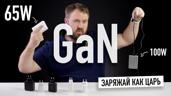 Пришло время купить GaN для вашего iPhone и Galaxy, чтоб жить в счастье...