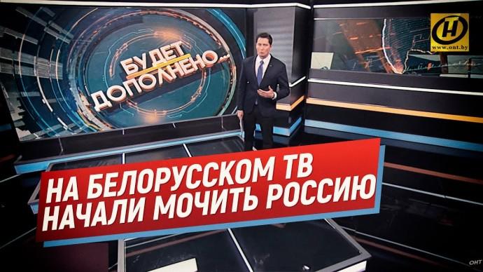 На Белорусском ТВ начали мочить Россию (Telegram. Обзор)
