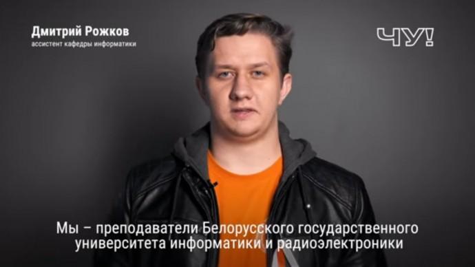 Сильное видеообращение! Преподаватели БГУИР обратились к белорусам!