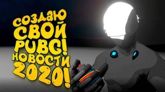 СОЗДАЮ СВОЙ PUBG! - НОВОСТИ 2020! - SHIMORO BATTLE ROYALE! #8