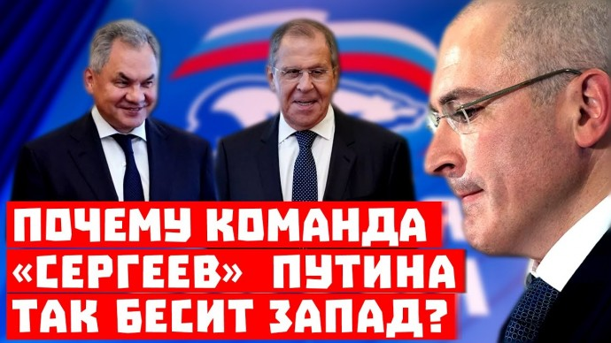 Аж кушать не могут! Почему команда «Сергеев» Путина так бесит Запад!