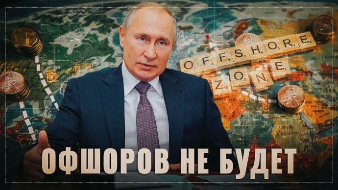 Путин под шумок коронавируса перекрыл кислород оффшорной аристократии