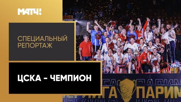 «ЦСКА - чемпион». Специальный репортаж