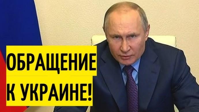 Мы - ЕДИНОЕ целое! Мощное заявление Путина!