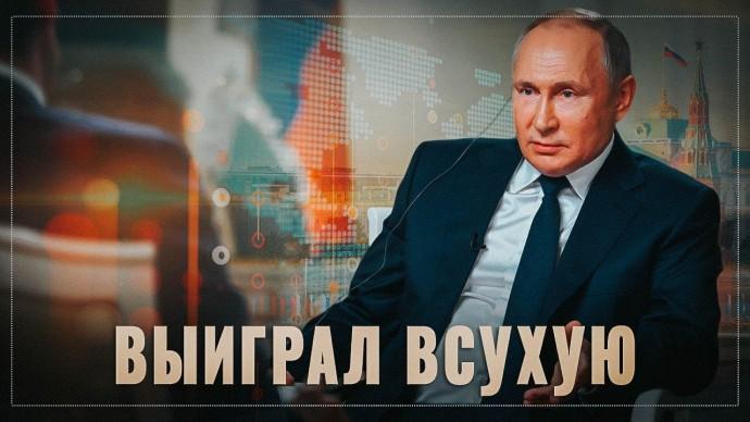 Путин выиграл всухую