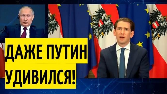 Канцлер Австрии ОКОНФУЗИЛСЯ, отвечая на вопрос о Белоруссии!